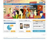 キネ旬 映画テーマのライフログサイト「KINENOTE」スタート
