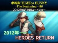 「劇場版 TIGER & BUNNY」第1弾は9月全国ロードショー