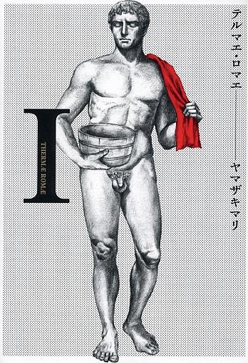 ビームコミックスさま・ヤマザキマリ先生