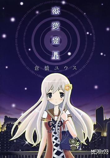 MFコミックスアライブさま・倉橋ユウス先生