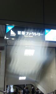 笹塚ファクトリー入り口