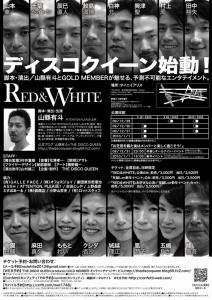 RED & WHITE チラシ裏