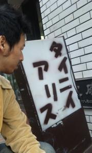 新宿タイニイアイス