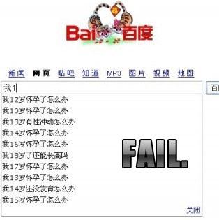 Baidusrch_fail.jpg