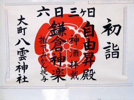 八雲神社看板
