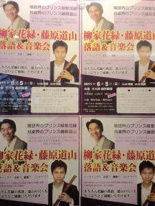 2011.06.05柳家家緑・藤原道山 落語&音楽会