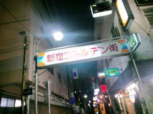 新宿ゴールデン街 処理済