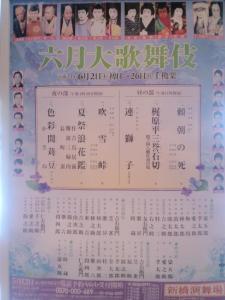 2011.06.21二十三年/六月・大歌舞伎