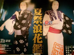 2011.06.23夏祭浪花鑑