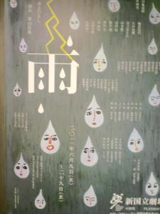 2011.06.24雨