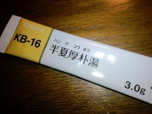 2011.08.05半夏厚朴湯
