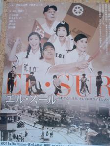 2011.08.11エル・スール