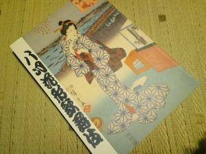 8月大歌舞伎 筋書き
