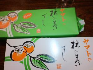柿の葉ずし
