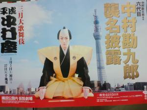 3月平成中村座 勘九郎襲名披露