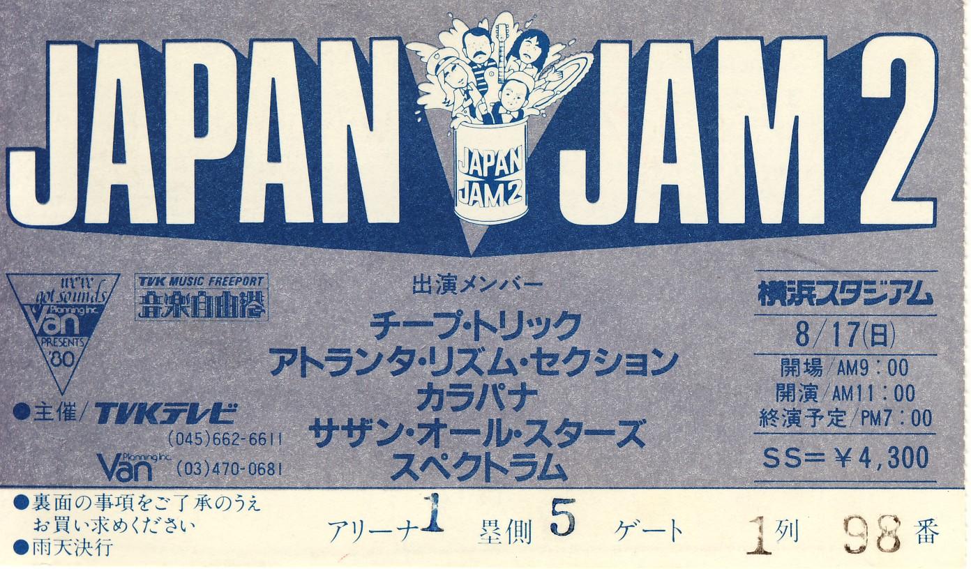 ticket_1980_8_17.jpg