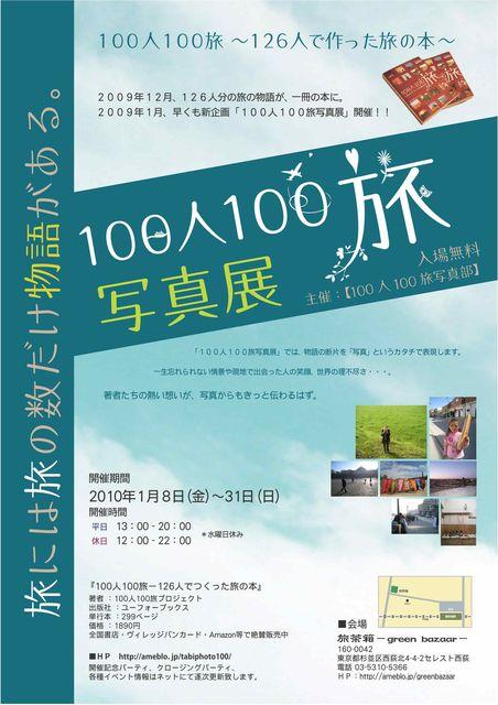 100shashin