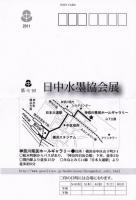 2011GW 横浜展B
