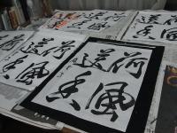 201105 高野山競書展