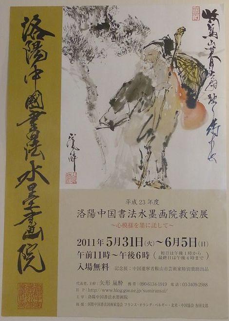 201105 アートギャラリー道玄坂 展覧会ポスター