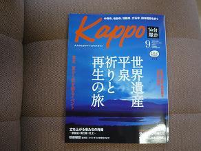Kappo2