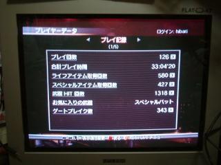spike20050808.jpg