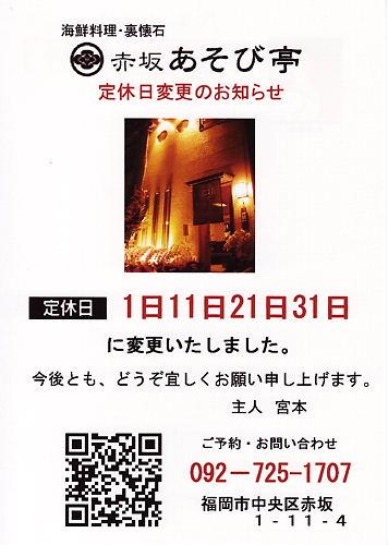 定休日変更のお知らせ!