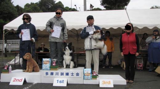 2009-10-25・多摩川訓練士会3部表彰式