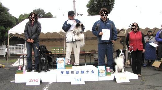2009-10-25・多摩川訓練士会4部表彰式
