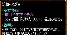 RedStone 11.12.10[09]