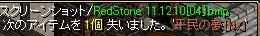 RedStone 11.12.10[05]