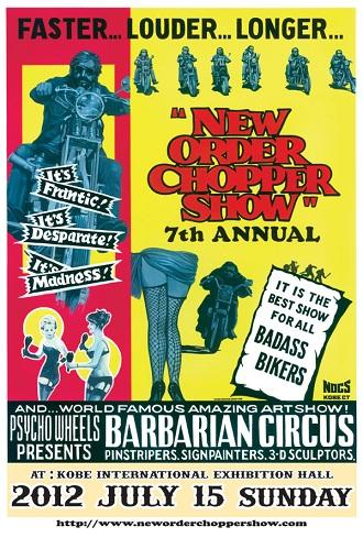 2012-poster.jpg