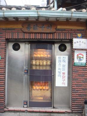 seoul2010 390