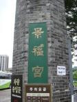 seoul2010 398