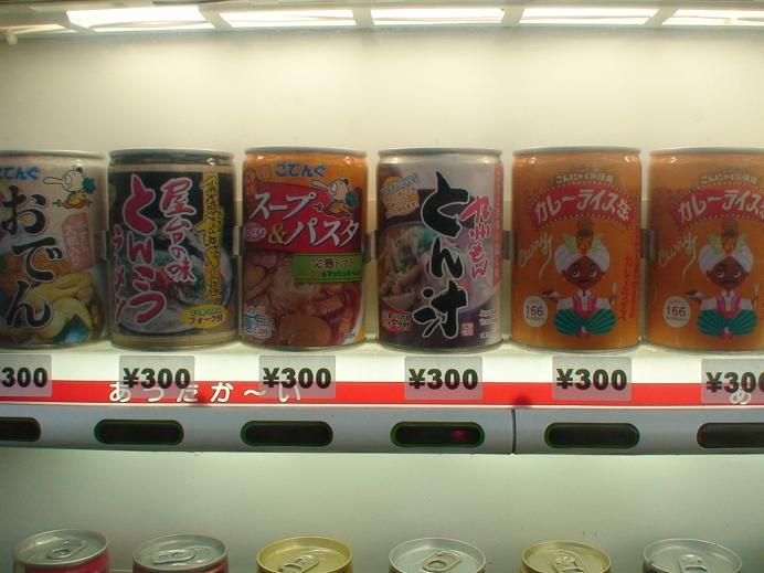 山梨駅近くにある自動販売機.