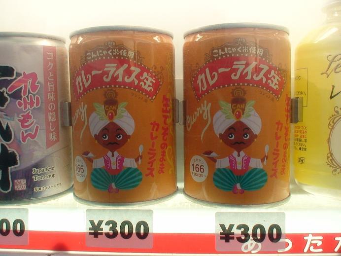 山梨市上神内川723-1で売っているカレーライス缶