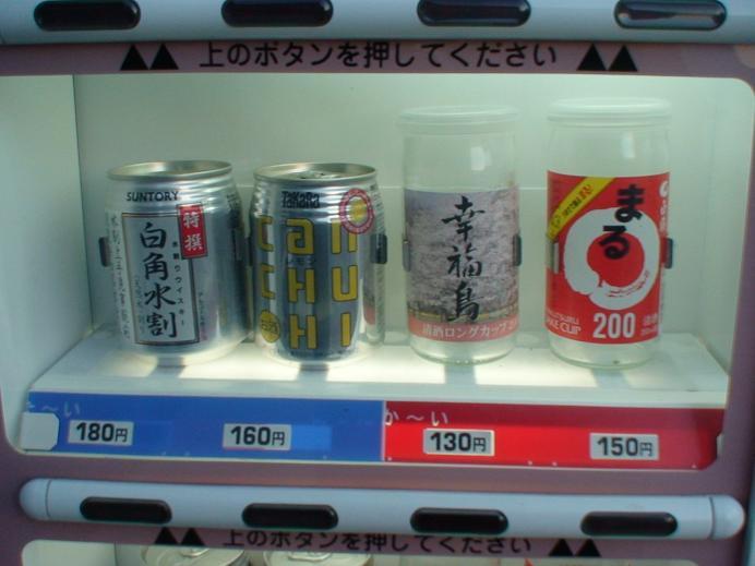 山梨市上神内川723-1で売っている酒缶