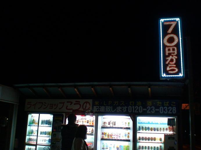 山梨市上神内川723-1の自動販売機
