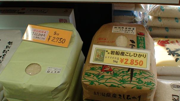 山梨市の特別栽培米