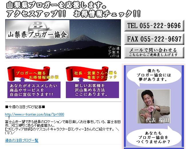 Japan Blogger Association Virtual Community