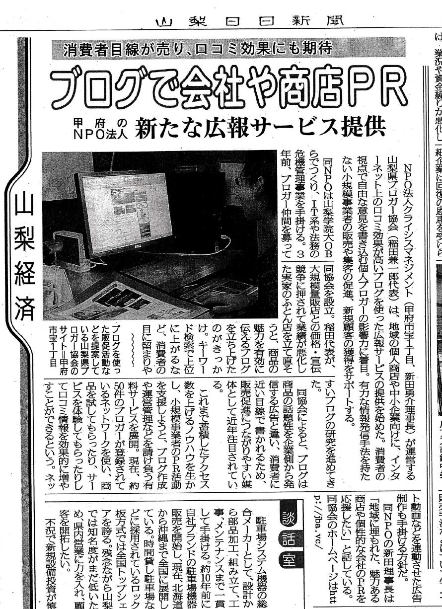 ブロガー協会が新聞取材を受けました。