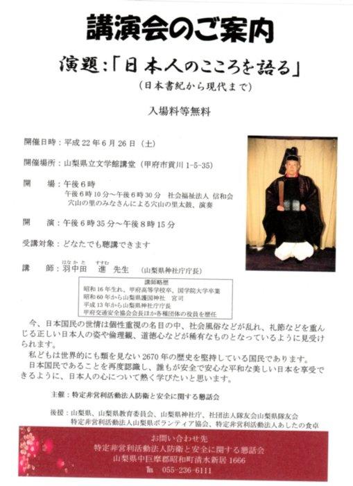 山梨県神社庁庁長羽中田進先生