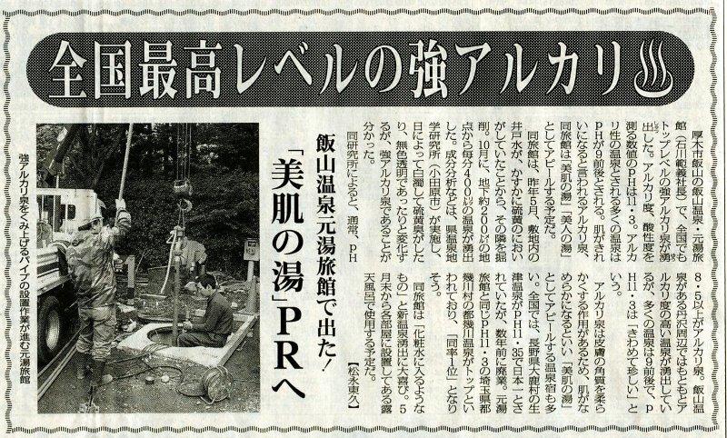 厚木市が誇る日本一の強アルカリ性温泉