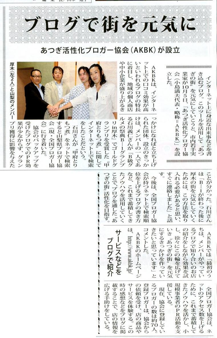 ブログを使う新規事業を始める 全国ブロガー協会×神奈川県厚木市
