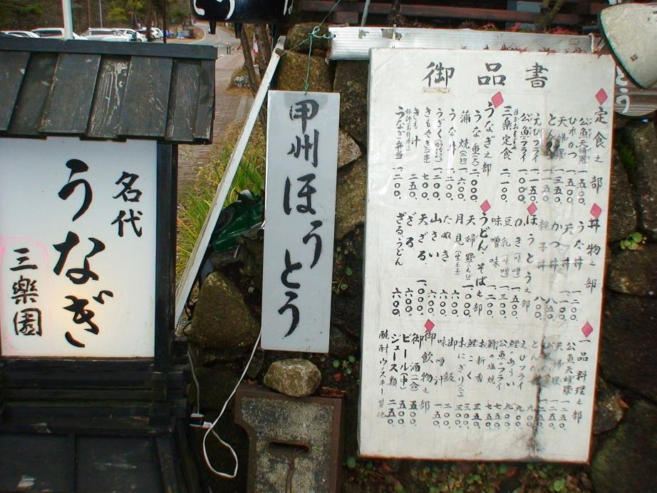 富士山で和食事ほうとう クチコミ人気のおいしい店