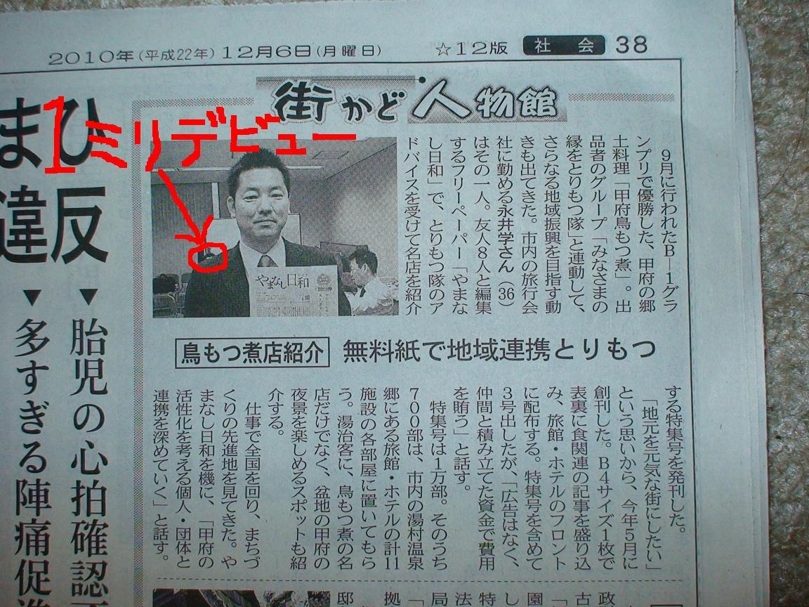 日本経済新聞全国版社会面 やまなし日和 2010年12月6日