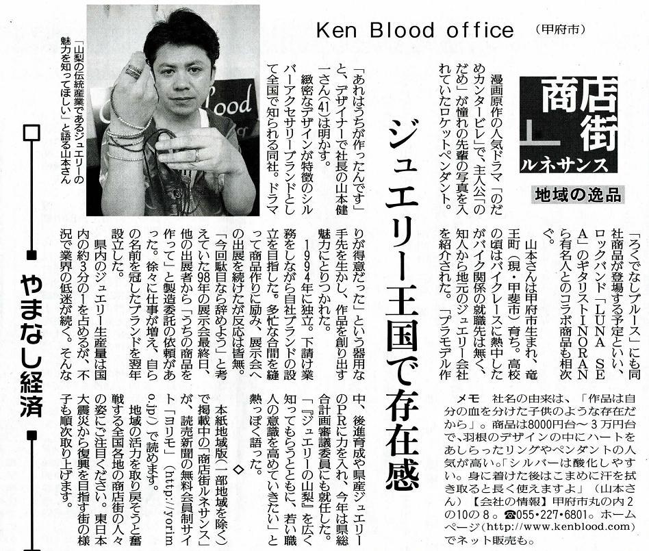 読売新聞H23.7.5ケンブラッド山本健一