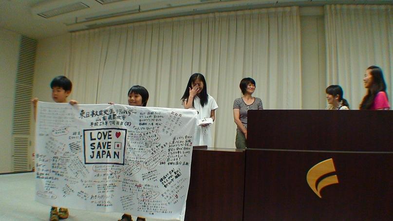 LOVE SAVE JAPAN.