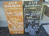 ソラノネ05(メニュー)
