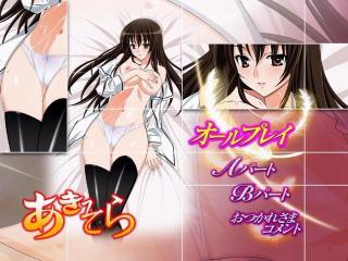 あきそら - OVA第1巻